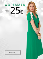 07de8553dc9e Γυναικεία καλοκαιρινά ρούχα σε μεγάλα μεγέθη και μεγάλες εκπτώσεις ...