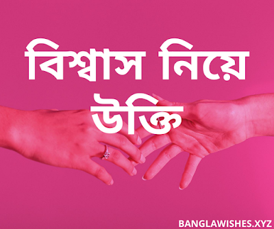 bangla quotes about trust