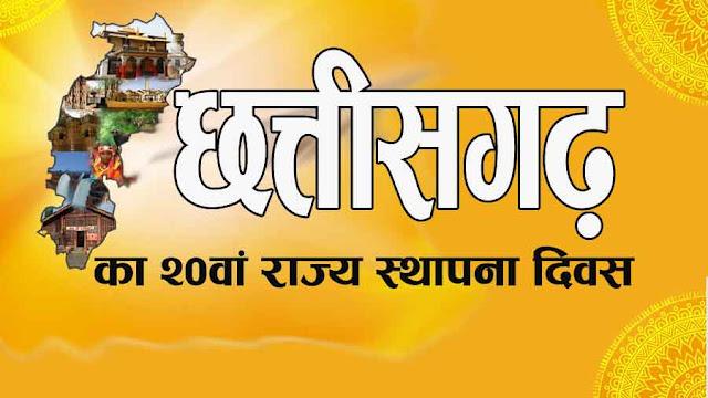 20th Sthapana Divas Chhattisgarh