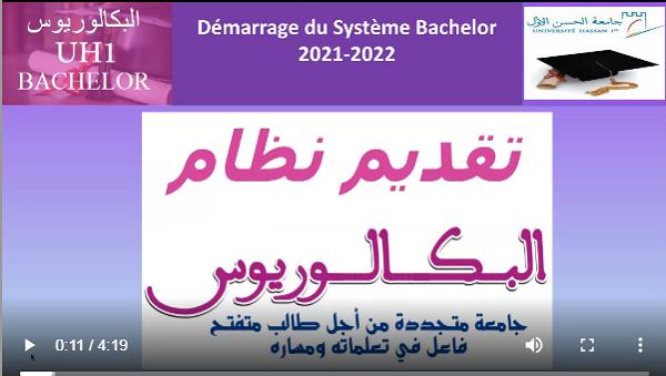نظام البكالوريوس الجديد في المغرب
