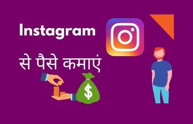 Instagram-Se-Paise-Kaise-Kamayen