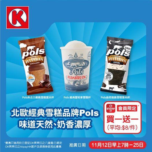 OK便利店: 購買Pols雪糕 可享買一送一優惠 至11月25日