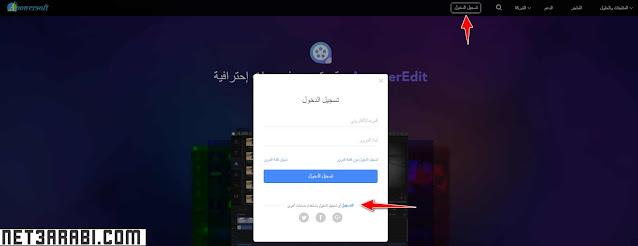 خطوات تسجيل الشاشة بأستخدام Apowersoft