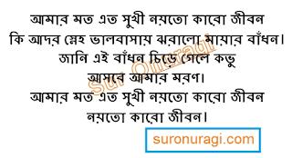 https://www.suronuragi.com/2020/05/amar-moto-eto-sukhi.html