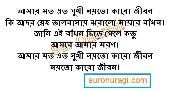 Amar moto eto sukhi lyrics (আমার মতো এতো সুখী নয়তো কারো জীবন lyrics)