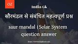 saur-mandal-(Solar-System)-Question-Answer
