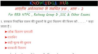भारतीय अर्थव्यवस्था से संबंधित प्रश्न , भाग - 2