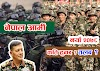 Nepal Army New Salary 2078 Updated
