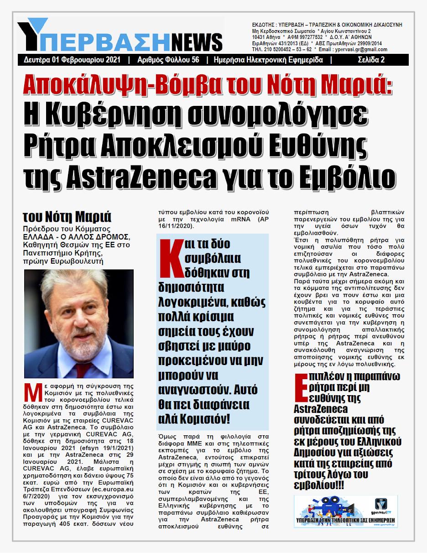 Βρυξέλλες και Αθήνα συνομολόγησαν σκανδαλώδεις & λεόντιες Ρήτρες Αποκλεισμού Ευθύνης και Αποζημίωσης υπέρ της AstraZeneca για το Εμβόλιο !!!