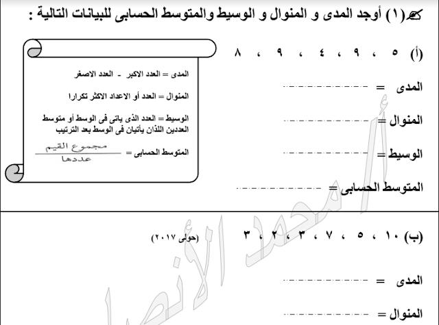 مذكرة الامتياز في الرياضيات للصف السادس اعداد محمد الأنصاري
