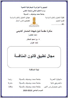 مذكرة ماستر: مجال تطبيق قانون المنافسة PDF