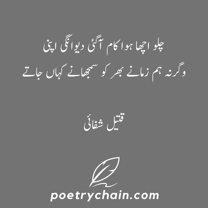 Sad Poetry || Bewafa Zamana Poetry || 2 Line Poetry