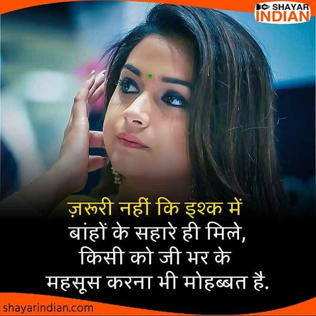 महसूस करना भी मोहब्बत - Mehsus Karna Bhi Mohabbat He Shayari in Hindi