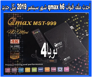 احدث ملف قنوات qmax h6 شهتويا4ر سبتمبر 2019 بكل جديد