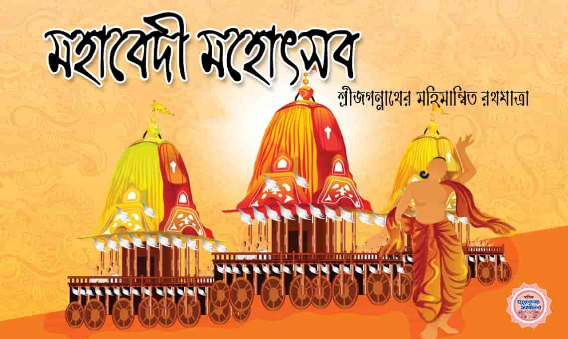 mahavedi-mohotsav-rath-yatra