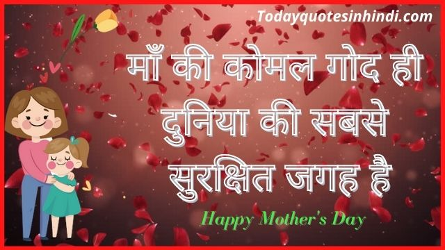 Mothers Day Special Quotes In Hindi