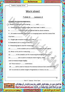 حصريا مذكرة ساينس للصف الرابع الابتدائي الترم الأول لمدرسة بارادايس للغات