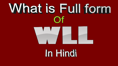 What is Full form of WLL in Hindi