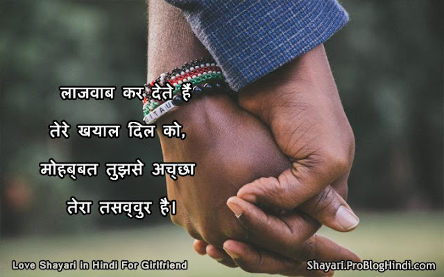 love hurt shayari in hindi for girlfriend