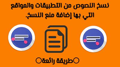 طريقة رائعة لنسخ الكتابة والنصوص  من المواقع  والتطبيقات التي لا تدعم إمكانية  نسخ النصوص.