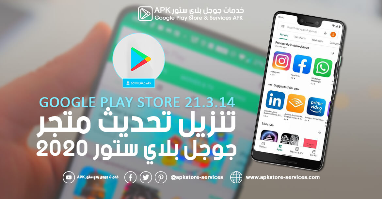 تحديث متجر جوجل بلاي 2020 - Google Play Store 21.3.14-all اخر إصدار