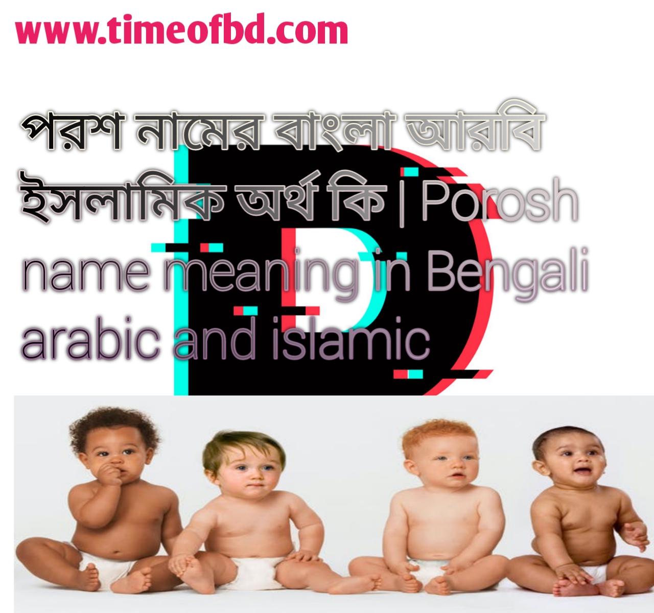 পরশ নামের অর্থ কি, পরশ নামের বাংলা অর্থ কি, পরশ নামের ইসলামিক অর্থ কি, Poroshname meaning in Bengali, পরশ কি ইসলামিক নাম,