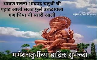 गणेश चतुर्थी कोट्स मराठी   Ganesh Chaturthi Quotes in Marathi