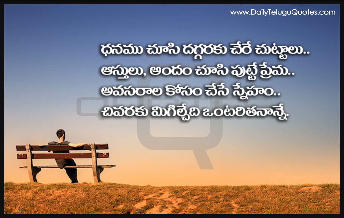 Popular Inspirational Quotes Famous Telugu Quotes Hd Wallpaers Most Popular Life Inspiration