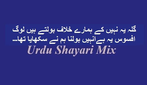 Attitude poetry | Attitude shari | Gila ye nahi ke