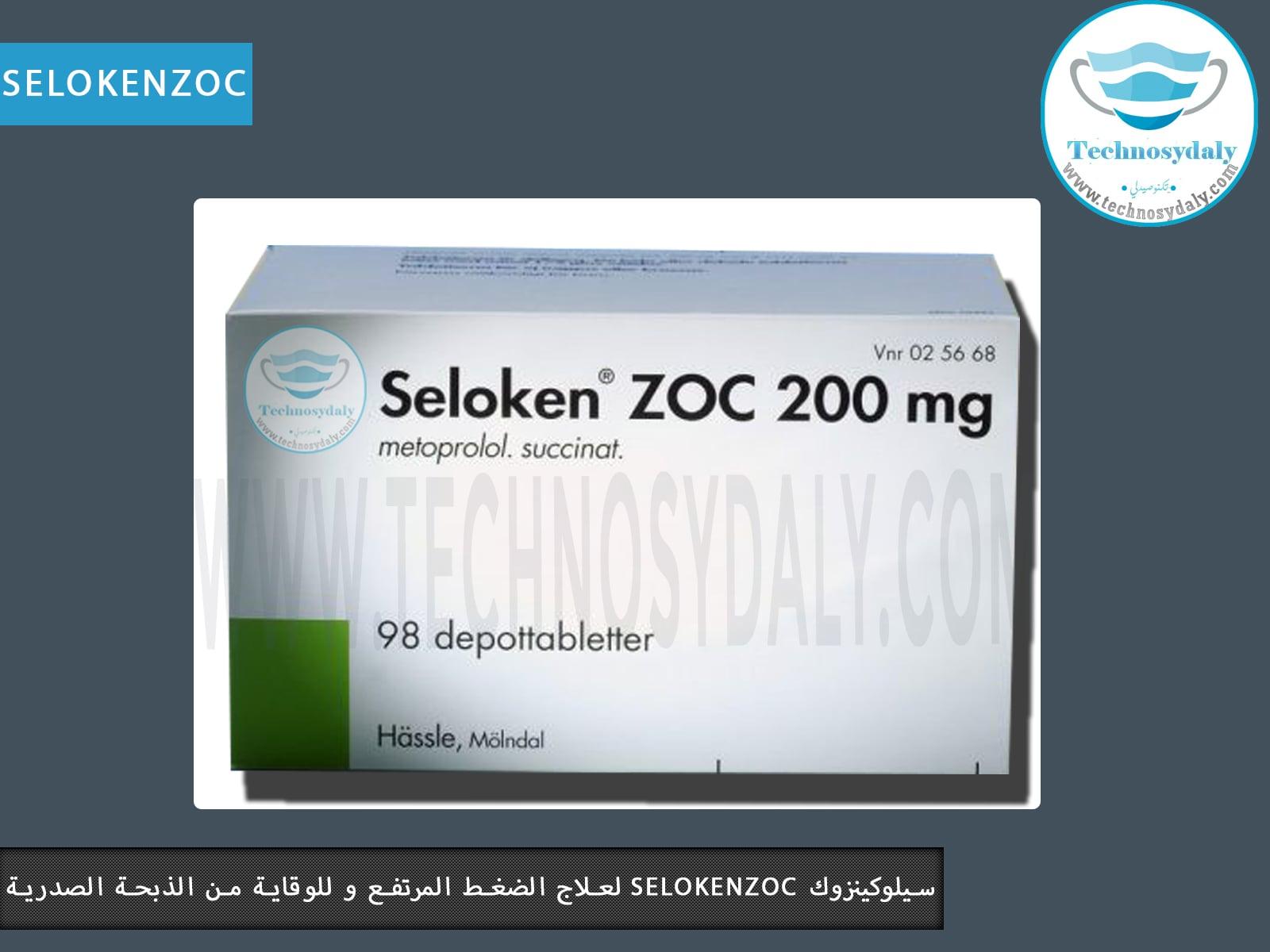 سیلوکینزوك selokenzoc لعلاج الضغط المرتفع و للوقاية من الذبحة الصدرية