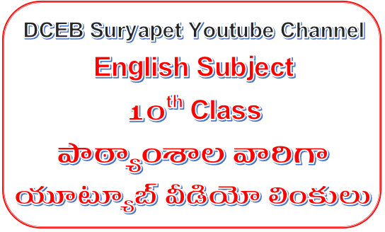 SSC(10th Class) English Subject Lesson wise and  Topic wise Youtube Video Links at one Page - DCEB Suryapet  Youtube Channel