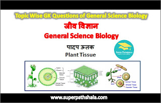 जीव विज्ञान: पादप ऊतक GK Questions Set 2