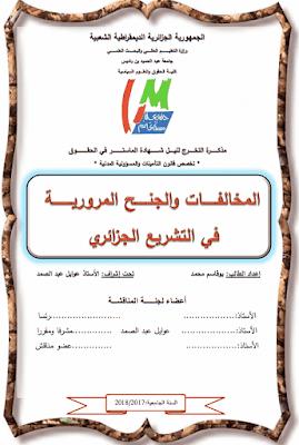 مذكرة ماستر: المخالفات والجنح المرورية في التشريع الجزائري PDF