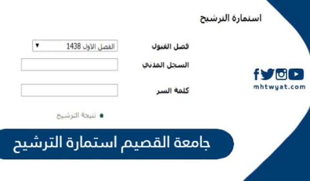 الدخول الى استمارة الترشيح جامعة القصيم