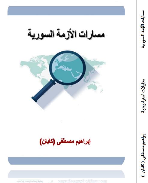 """"""" مسارات الأزمة السورية """" كتاب جديد للباحث السياسي إبراهيم كابان"""