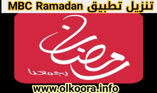 تحميل تطبيق MBC Ramadan ام بي سي رمضان للأندرويد و للأيفون 2020 مجانا