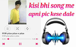 Mp3 song me pic add kaise kare 1