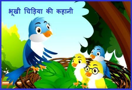 Bhukhi Chidiya Ki Kahani