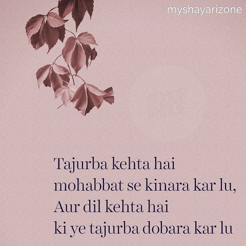 Sensitive Shayari on Love in Hindi with Image Whatsapp Status Lines