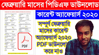 FEBRUARY FULL MONTH CURRENT AFFAIRS 2020 IN BENGALI PDF DOWNLOAD || WBPSC | WBCS | WBP | NTPC | GROUP D | SSC