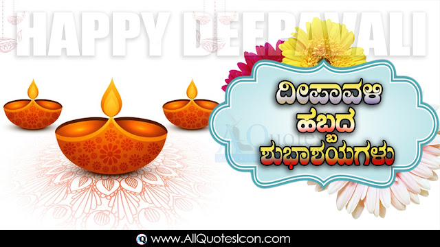 Famous-Deepavali-Wishes-In-Kannada-Diwali-Best-Deepavali-Whatsapp-Life-Facebook-Images-Inspirational-Thoughts-Sayings-greetings-wallpapers-pictures-images