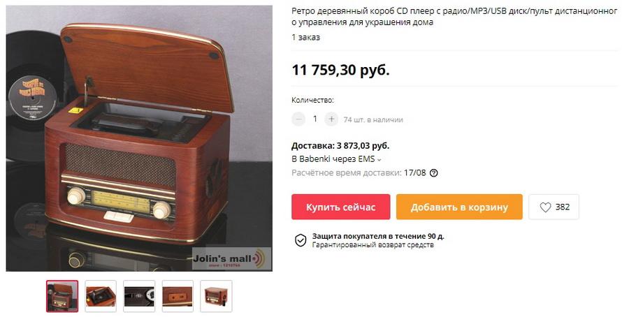 Ретро деревянный короб CD плеер с радио/MP3/USB диск/пульт дистанционного управления для украшения дома