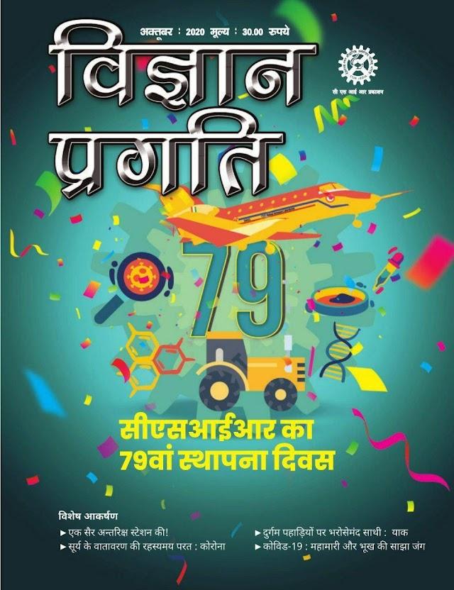 विज्ञान प्रगति करंट अफेयर्स (अक्टूबर 2020) : सभी प्रतियोगी परीक्षा हेतु हिंदी पीडीऍफ़ पुस्तक   Vigyan Pragati Current Affairs (October 2020) : For All Competitive Exam Hindi PDF Book