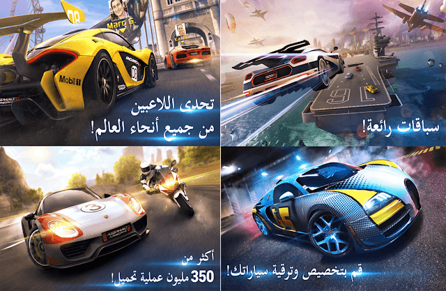 تحميل لعبة اسفلت 8 للكمبيوتر والموبايل مجانا لعبه سباق السيارات Download Asphalt 8: Airborne free