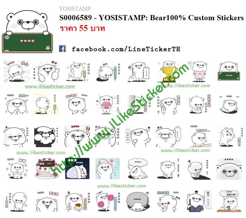 YOSISTAMP: Bear100% Custom Stickers