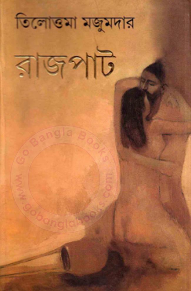 Rajpat by Tilottama Majumdar - Bengali Romantic Novel PDF