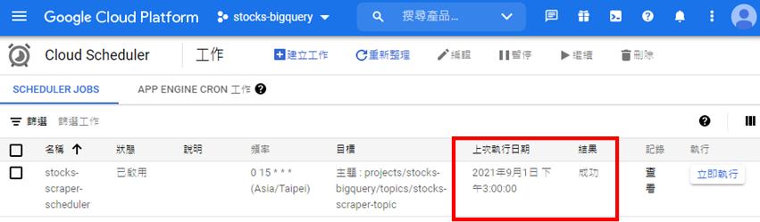 schedule_python_scraper_on_google_cloud_platform