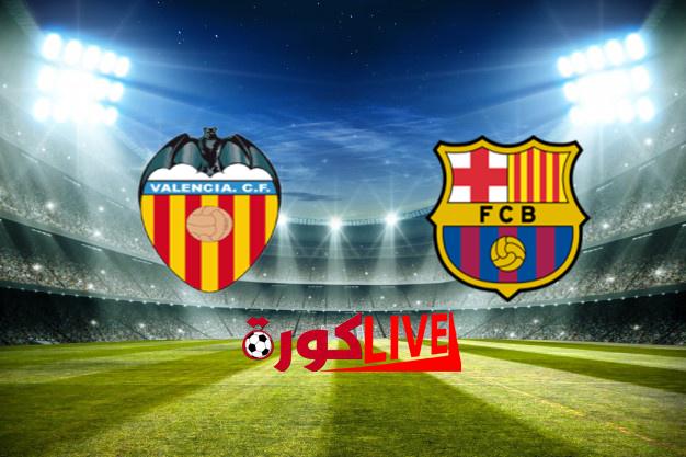 موعد مباراة برشلونة وفالنسيا اليوم السبت 25 / 5 / 2019  نهائي كأس ملك إسبانيا