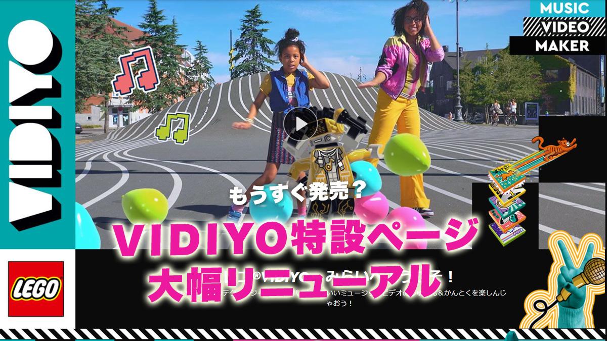 レゴVIDIYOは国内発売未定:日本公式VIDIYO特設ページ大幅リニューアル(2021)