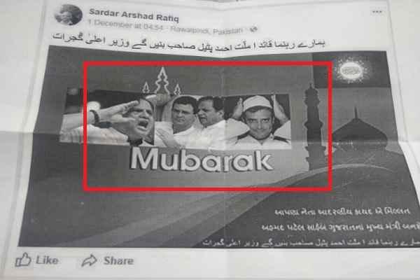 pakistan-ex-army-chief-sardar-arshad-rafiq-expose-rahul-gandhi